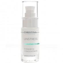 CHRISTINA Unstress Eye & Neck Concentrate - Концентрат для кожи вокруг глаз и шеи 30мл