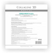 Collagene 3D Bioplastine Eye N-activ EXPRESS PROTECT - Коллагеновые биопластины для области вокруг глаз N-актив для кожи с куперозом 10пар