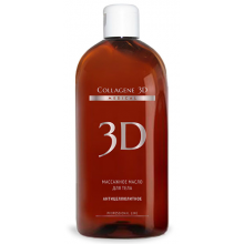 Collagene 3D OIL - Масло массажное для тела АНТИЦЕЛЛЮЛИТНОЕ 300мл